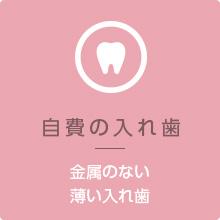 自費の入れ歯 金属のない薄い入れ歯